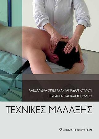 texnikes_malaxis