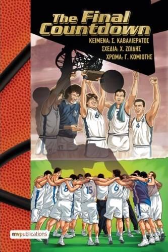 the-final-countdown-alithini-istoria-tis-episimis-agapimenis-se-komiks