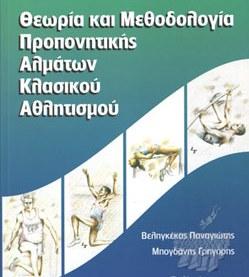 theoria-ke-methodologia-proponitikis-almaton-klasikou-athlitismou