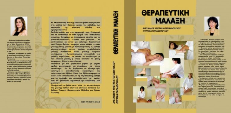 therapevtiki-malaxi