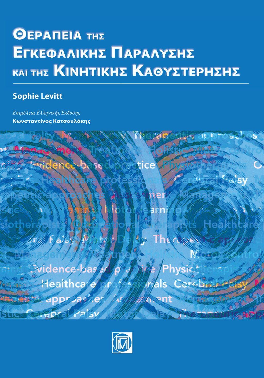 therapia-tis-egkefalikis-paralysis-ke-tis-kinitikis-kathysterisis