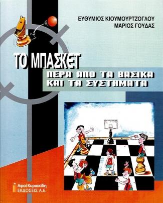 to-Basket-pera-apo-ta-vasika