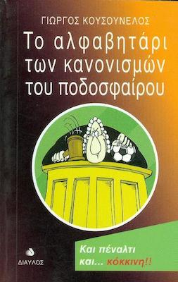 to-alfavitari-ton-kanonismon-tou-podosferou