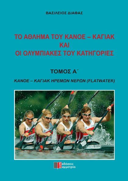 to-athlima-tou-kanoe-kagiak-ke-i-olybiakes-tou-katigories-kanoe-kagiak-iremon-neron-flatwater