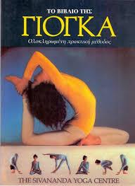 to-biblio-thw-yoga