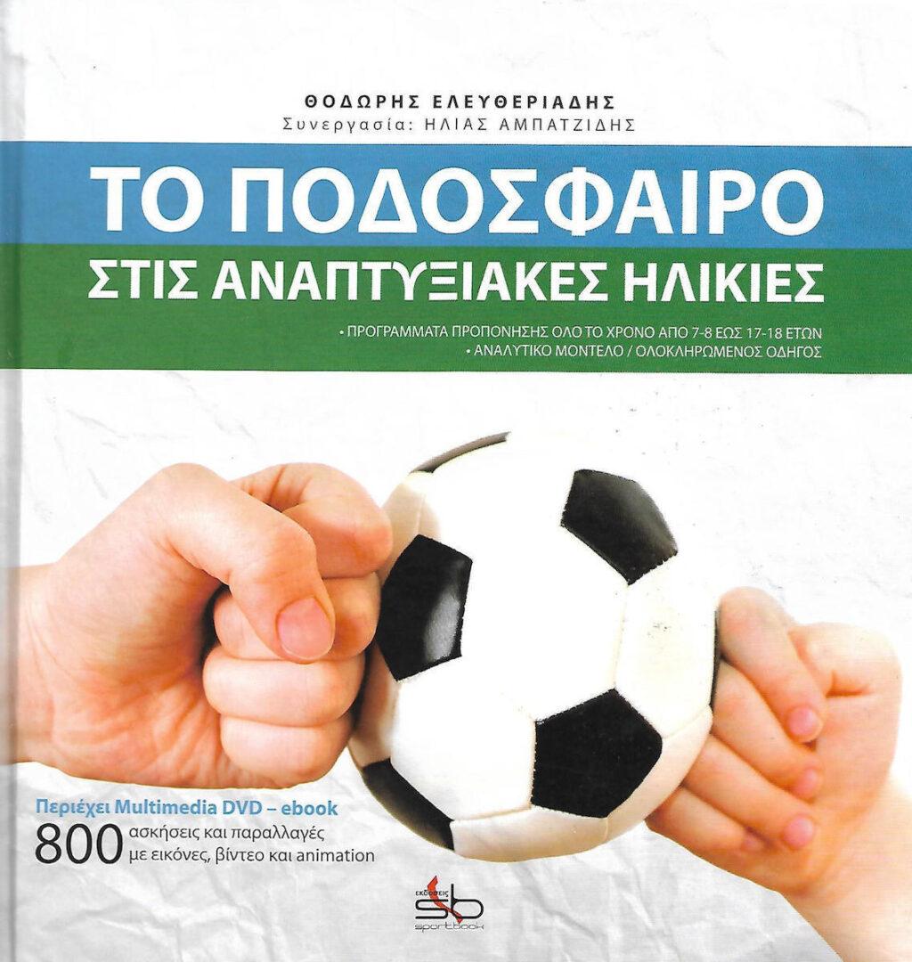 to-podosfero-stis-anaptyxiakes-ilikies