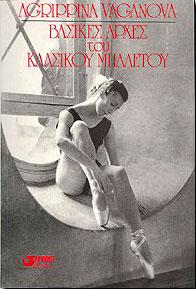 vasikes-arches-tou-klasikou-baletou