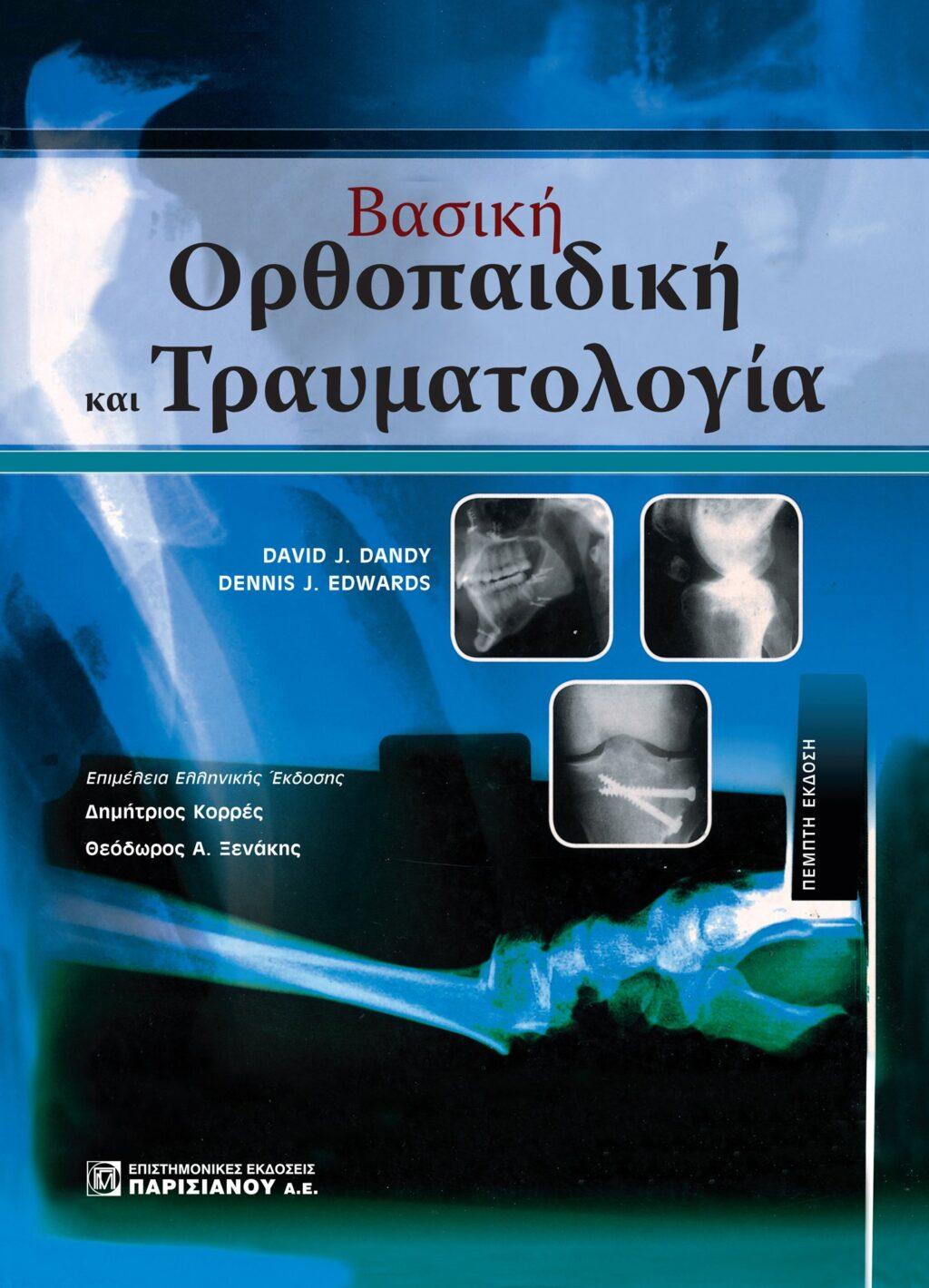 vasiki-orthopediki-ke-travmatiologia-5i-ekdosi