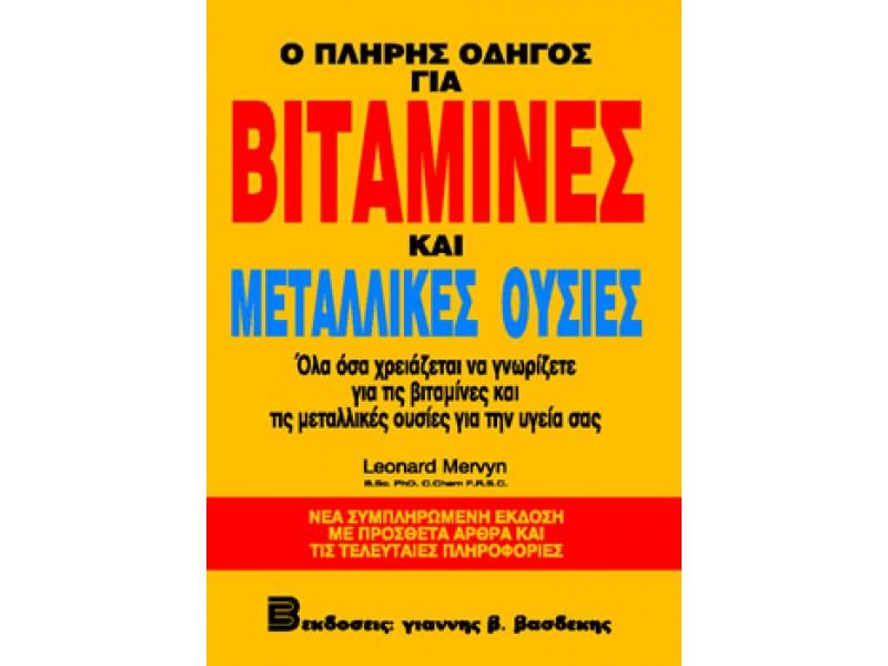 vitamines-ke-metallikes-ousies