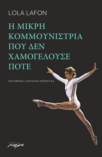 h_mikrh_kommounistria_salto