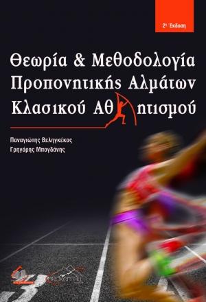 theoria-kai-proponitiki-theorias-almaton-klasikou-athitismou-salto