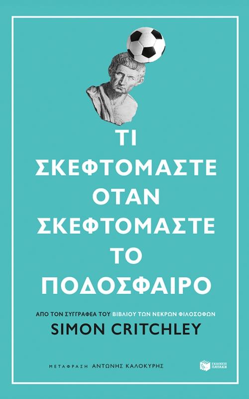 ti-skeftomaste-otan-skeftomaste-to-podosfairo-9789601682983-1000-1369482
