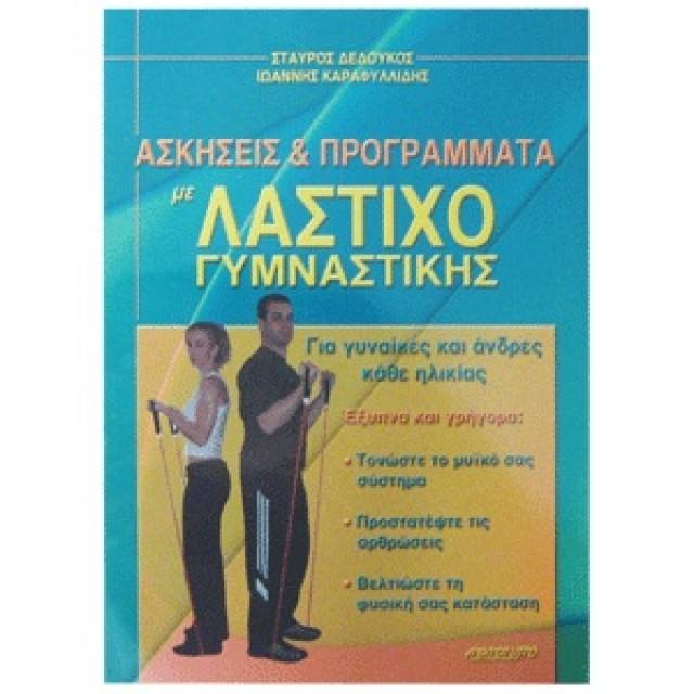 askiseis-programmata-me-to-lastixo-gymnastikis-salto