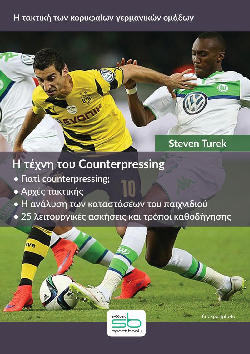 i-tehni-tou-counterpressing-salto