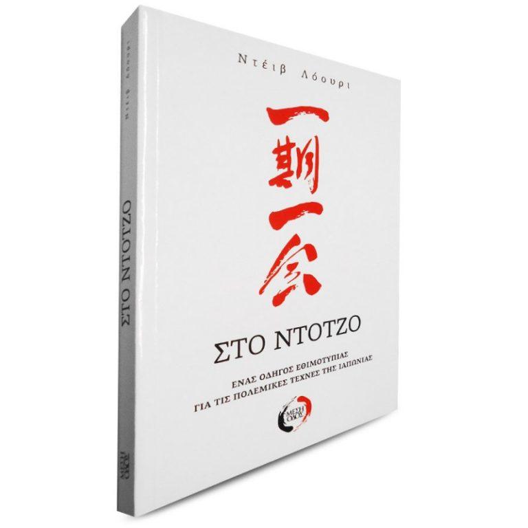 sto-ntotzo-enas-odigos-ethimotypias-gia-tis-polemikes-texnes-tis-iaponias-nteiv-loouri-800×800