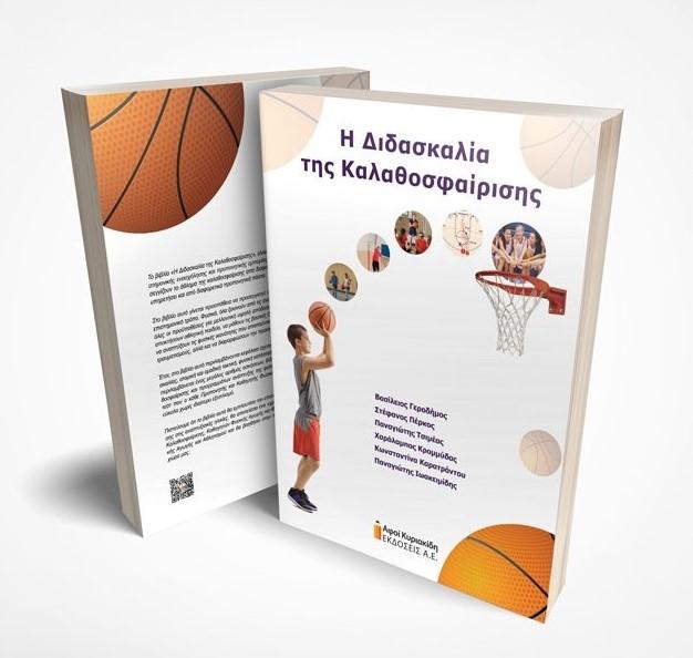 teaching-basketball