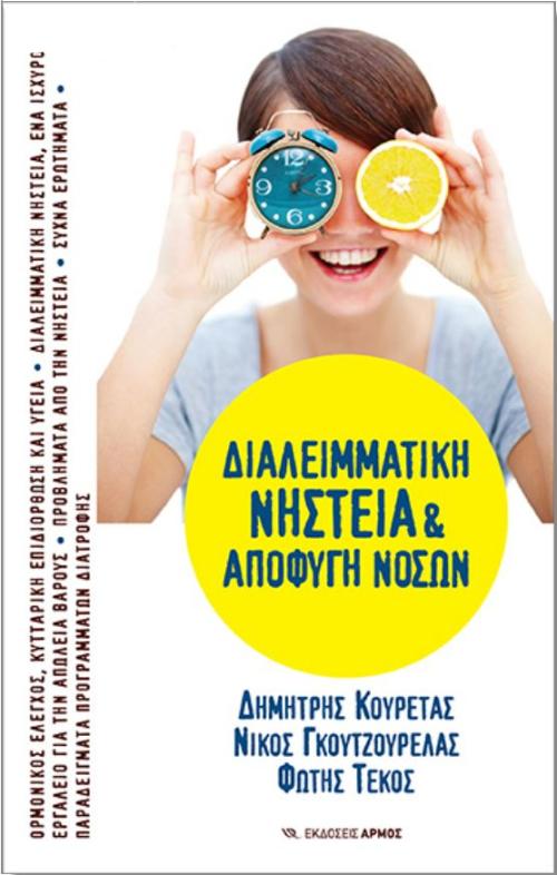 dialeimmatiki-nisteia-apofygi-noson