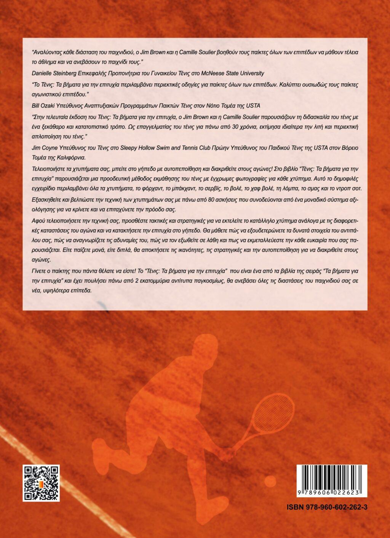 Tenis-Vimata-gia-tin-epitihia-backcover-scaled