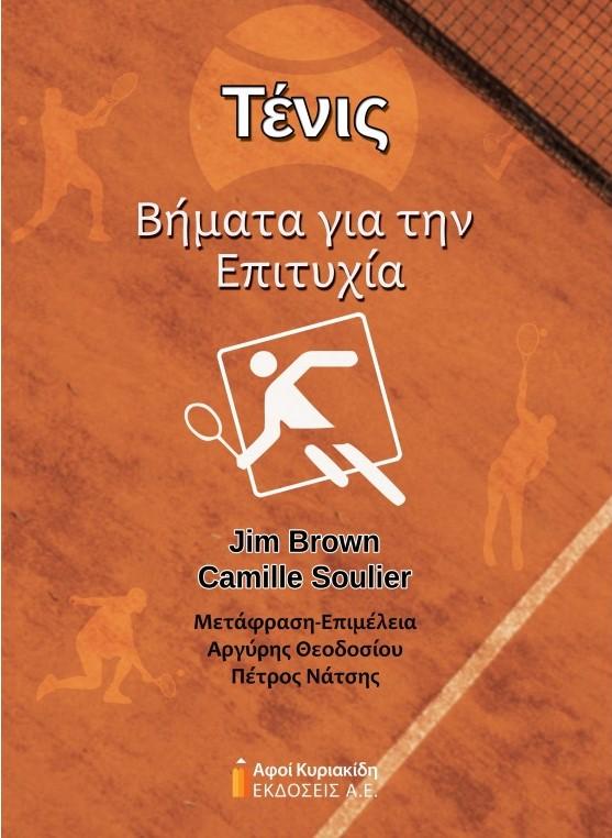 tenis-bhmata-gia-thn-epityxia