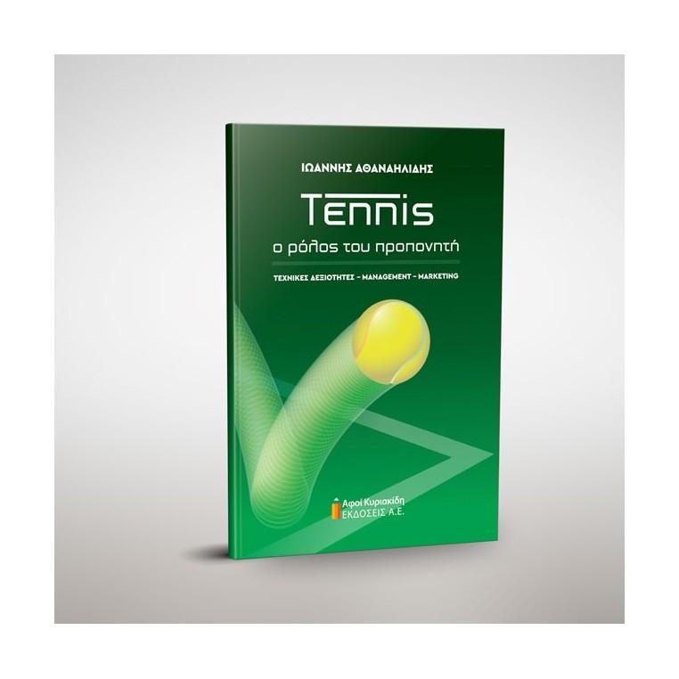 tennis-o-rolos-tou-proponhth