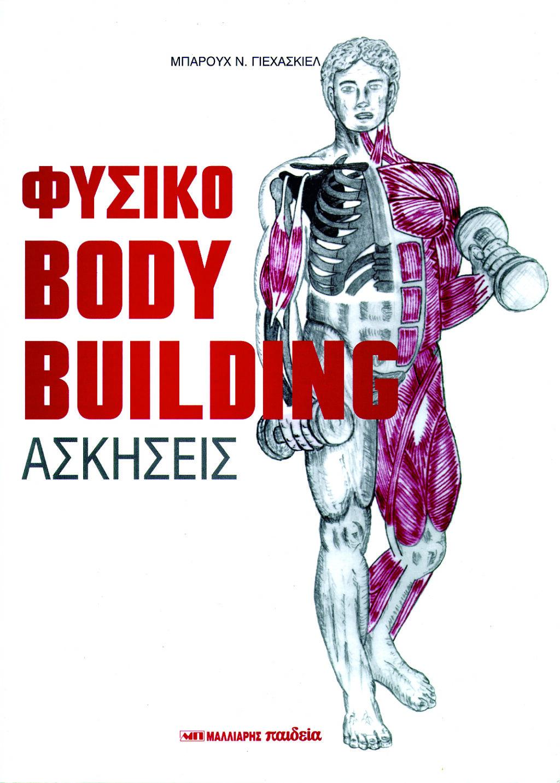 fysiko-bodybuilding