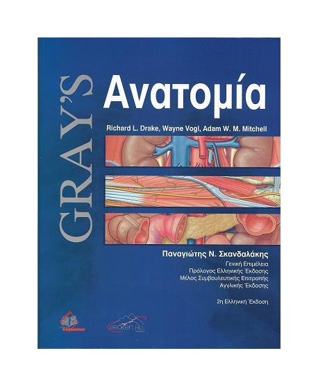 gray-s-ανατομία-επίτομο-ι-ιι