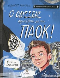 _odysseas_agonizetai_me-t-on-paok