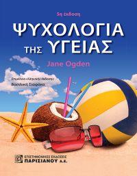 psyhologia-tis-ygeias-9789605832551-200-1291345