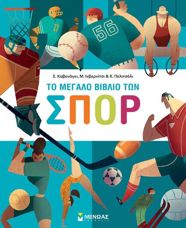 to-megalo-biblio-ton-sport