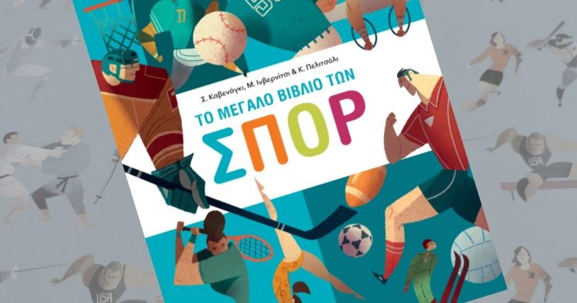 to_megalo_biblio_ton_sport