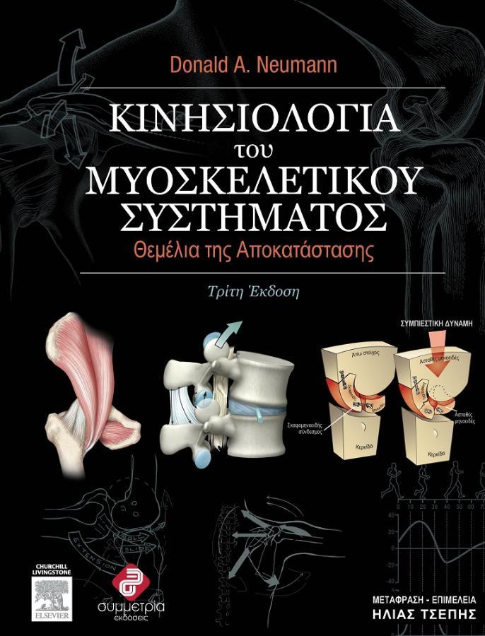 Kinisiologia-tou-myoskeletikou-systymatos