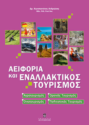 aeiforia-kai-enallaktikos-tourismos