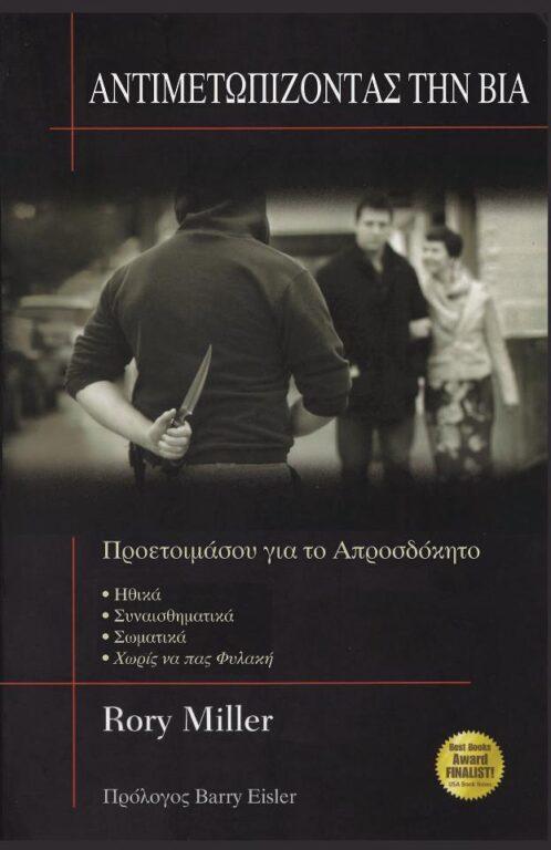 antimetopizontas-th-bia