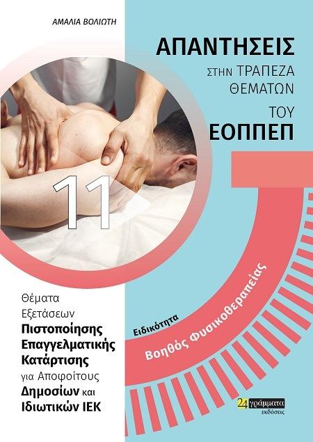 eidikotita-voithos-fysikotherapeias-11-apantiseis-stin-trapeza-thematon-tou-eoppep