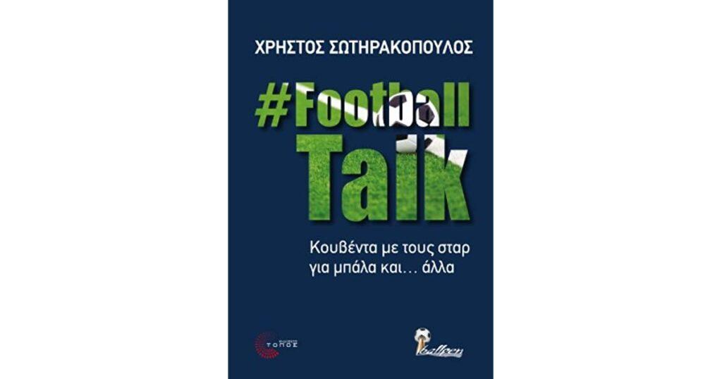 football-talk-kouventa-me-tous-star-gia-bala-kai-alla
