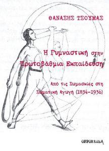 i-gymnastiki-stin-protobathmia-ekpaideysi