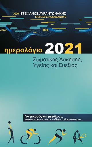 _imerologio_2021_somatikis_askisis_ygeias_kai_eyexias_stefanos_lyrantonakis