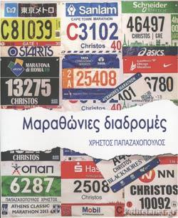 marathonies-diadromes