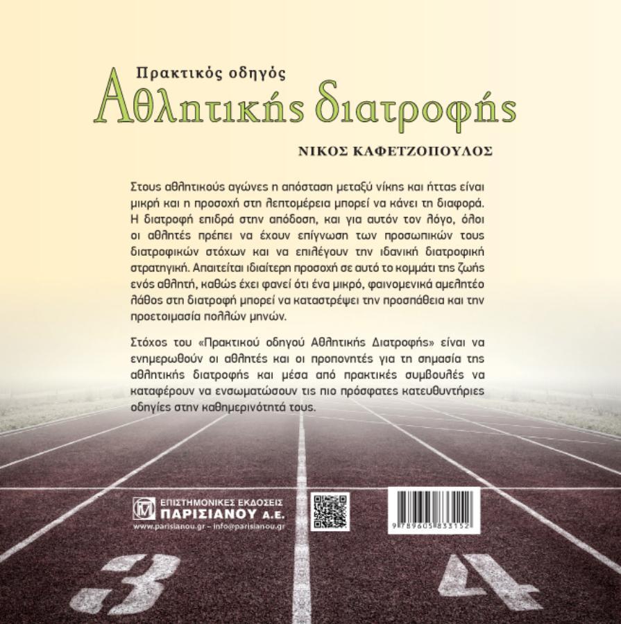 praktikos-odigos-athlitikis-diatrofis-cover