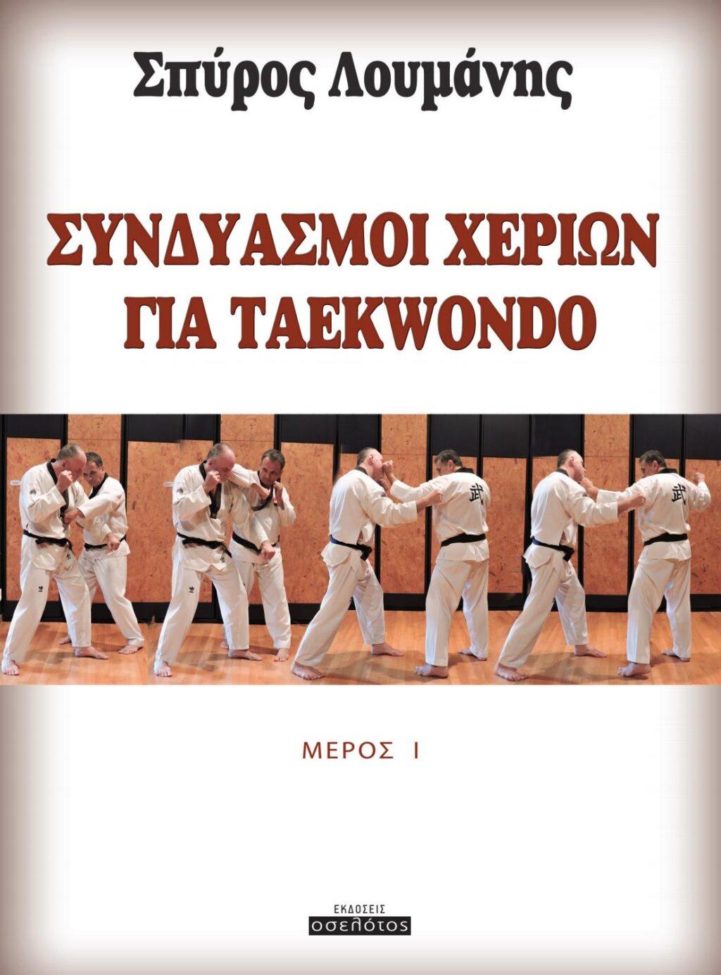 syndyasmoi-cherion-gia-to-taekwondo