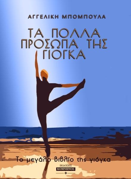 ta-polla-prosopa-tis-yoga