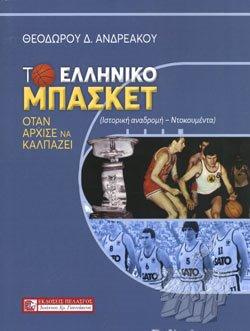 to-elliniko-basket