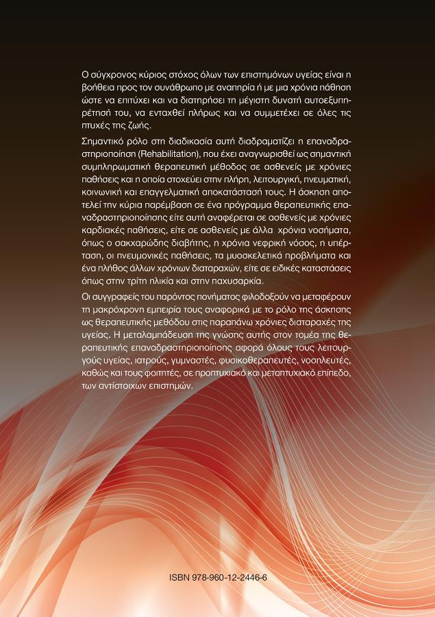 I-askisi-os-therapeia-backcover