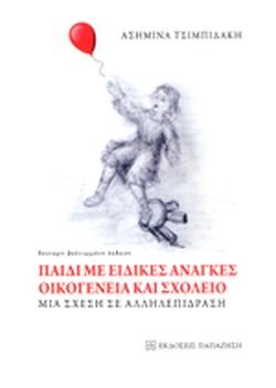 paidia-me-eidikes-anagkes-oikogeneia-kai-scholeio