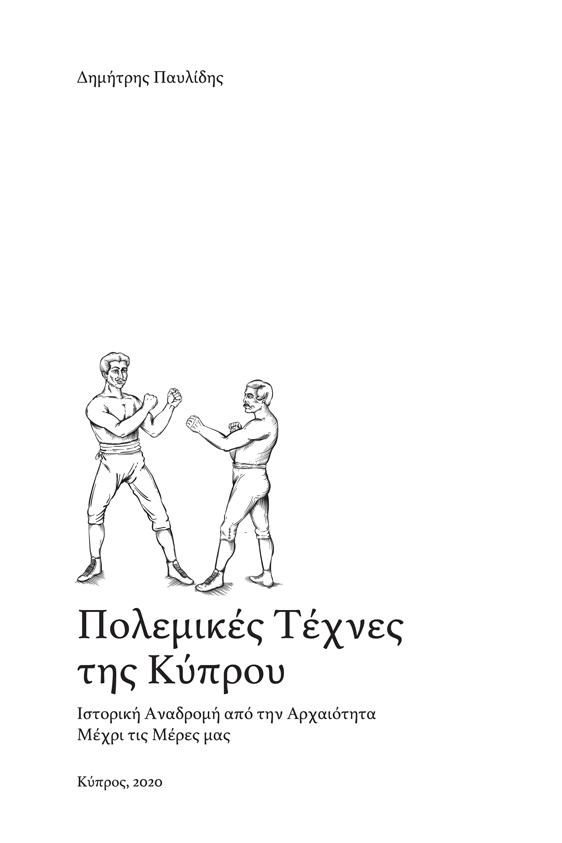 polemikes-technes-tis-kyprou