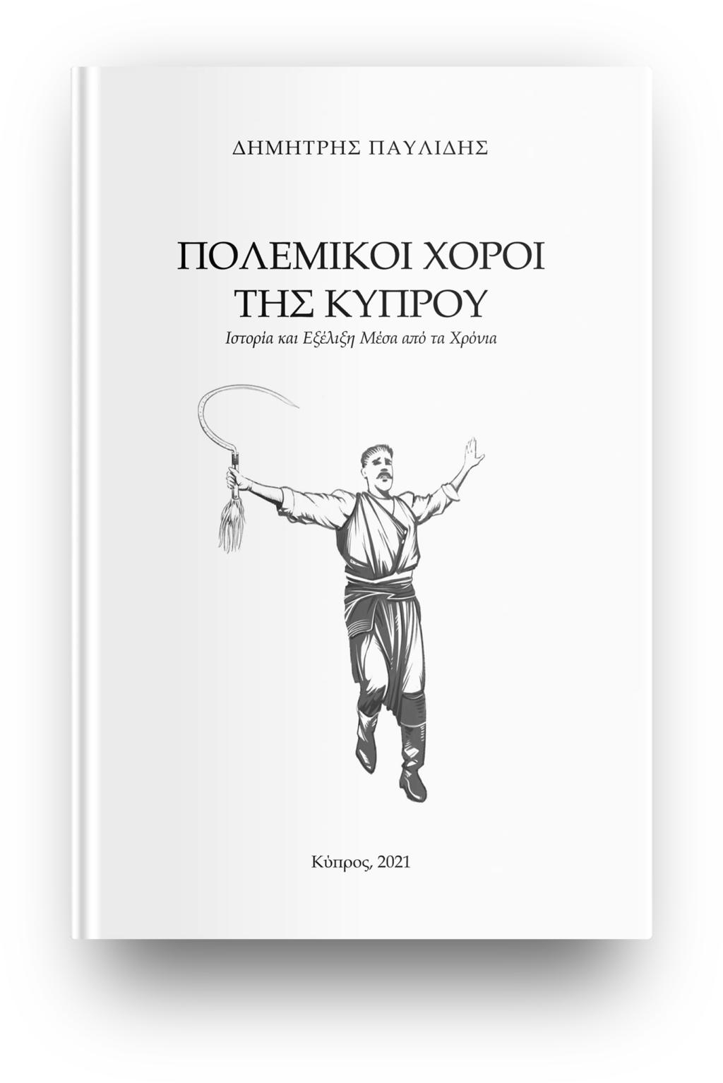 polemikoi-choroi-tis-kyprou