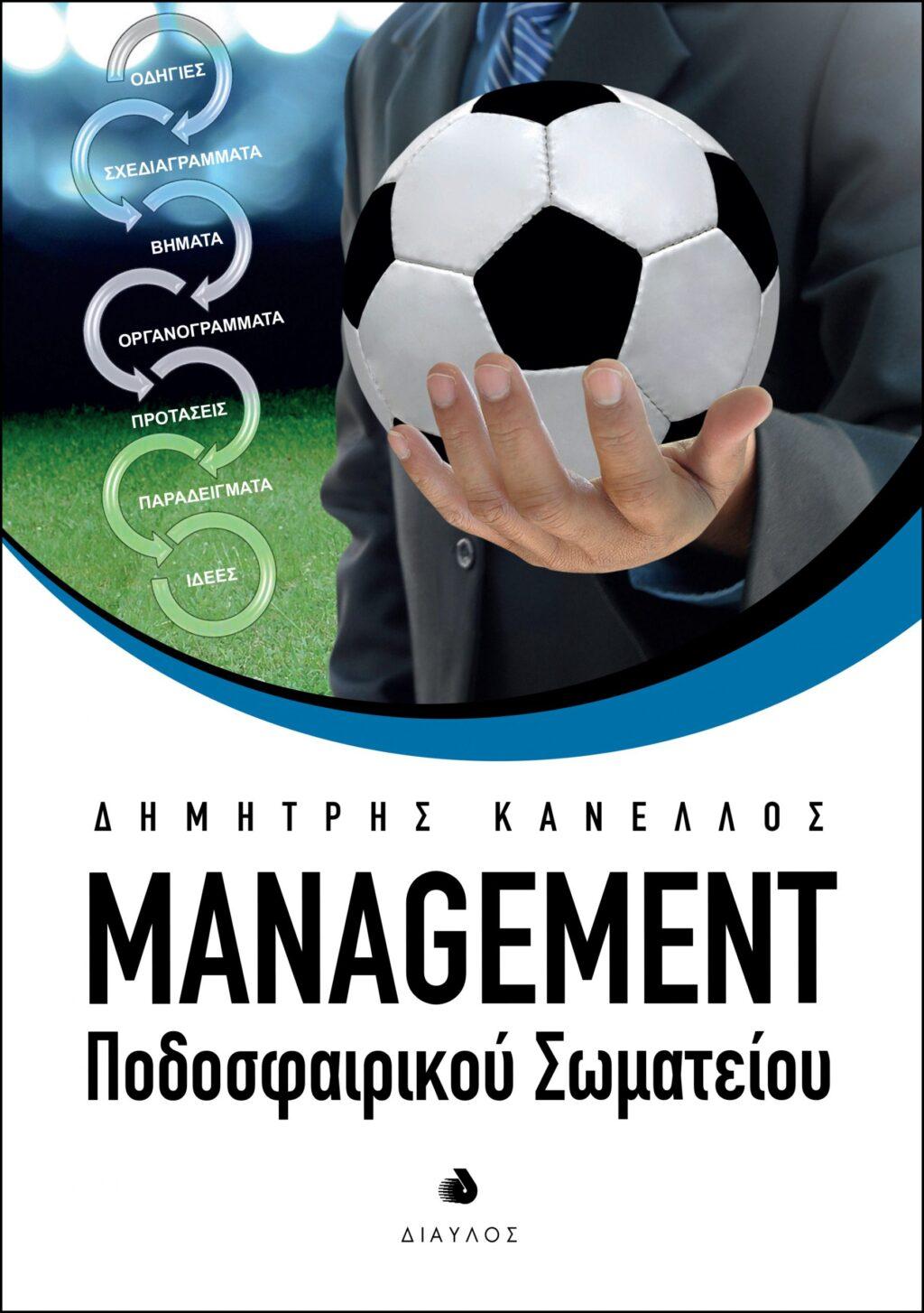 Management-podosfairikou-somateiou
