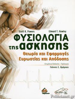 fysiologia-tis-askisis-theoria-kai-efarmoges-evrostias-kai-apodosis