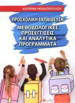 proscholiki-ekpaidefsi-methodologikes-prosengiseis-kai-analytika-programmata