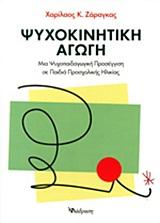 psychokinitiki-agogi-mia-psychopaidagogiki-prosengisi-se-paidia-proscholikis-ilikias